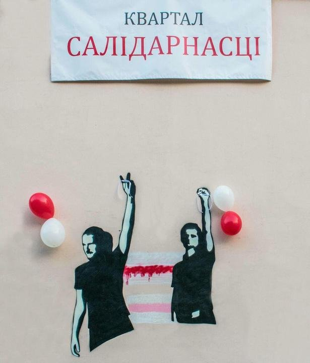 Квартал Солідарності у Мінську