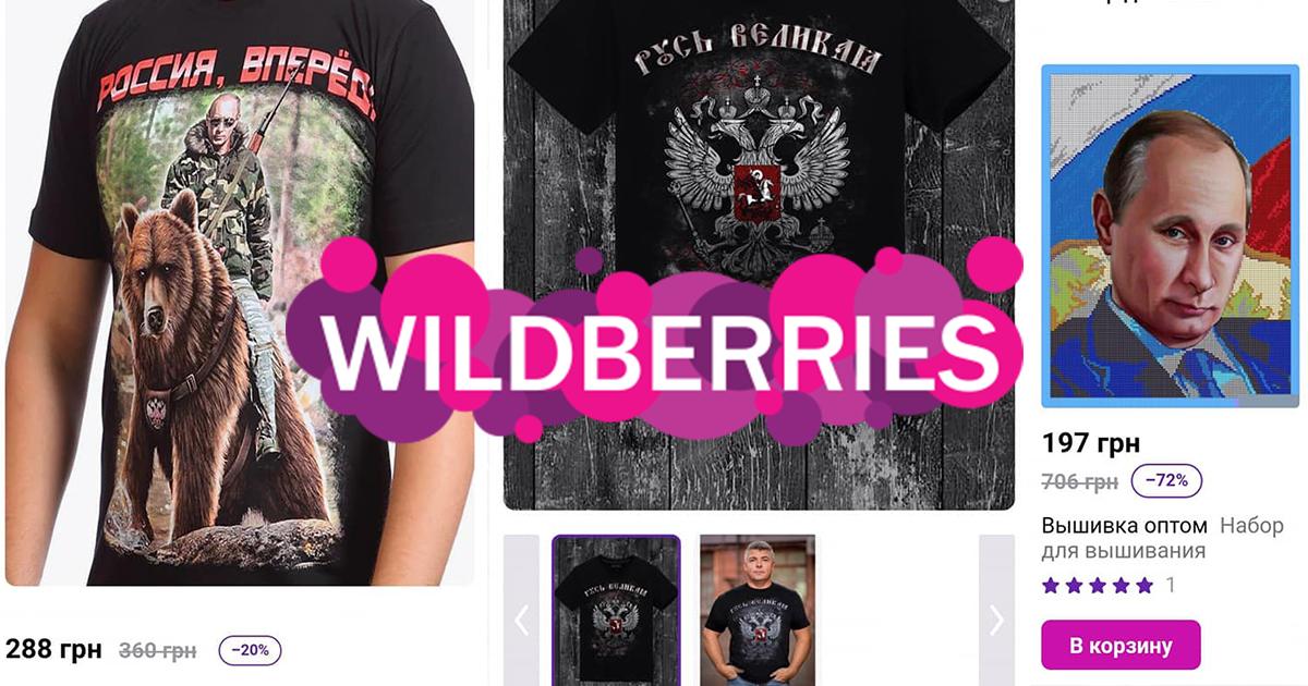 Футболки с Путиным и СССР: российский онлайн-магазин Wildberries запустился  в Украине - Новости экономики Украины - 24 Канал
