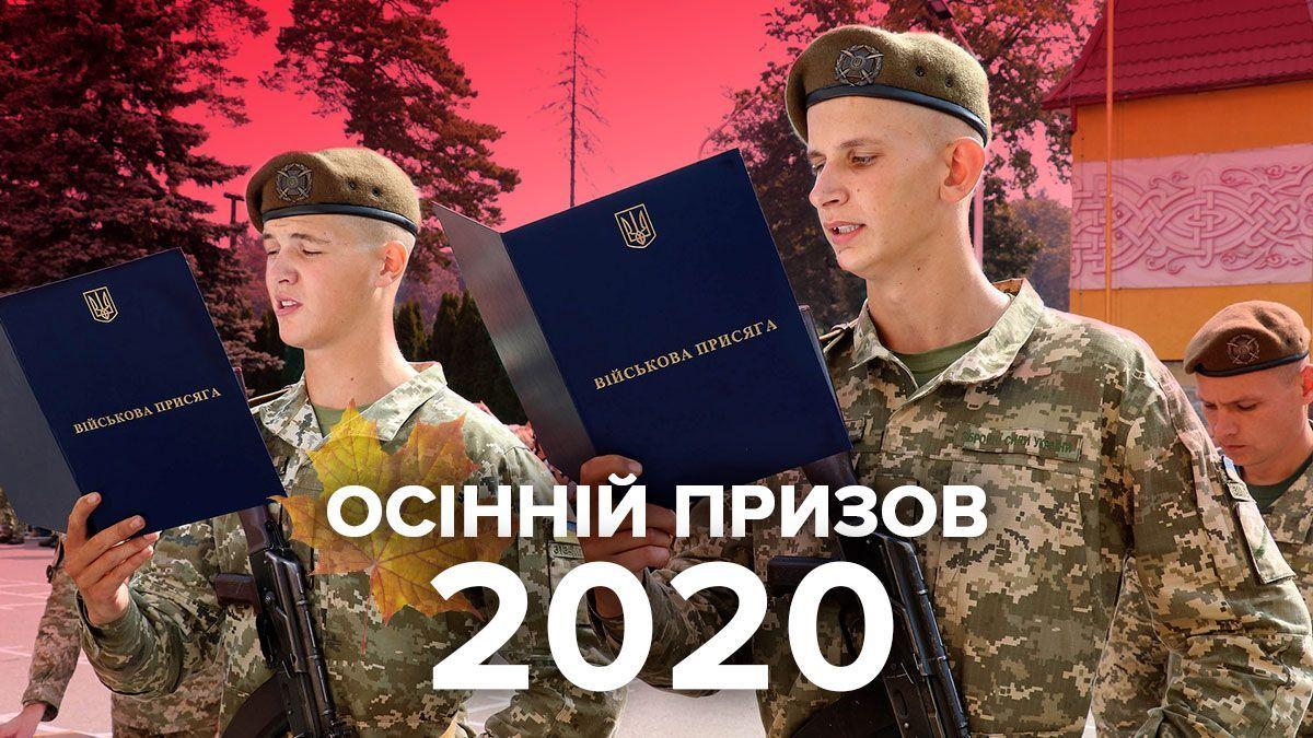 Осінній призов 2020 Україна: дата, термін, кого призиватимуть