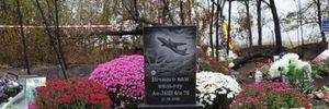 На місці авіакатастрофи Ан-26 встановили тимчасовий пам'ятник
