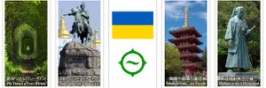 У Японії продаватимуть марки з краєвидами України