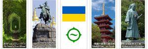 В Японии будут продавать марки с видами Украины