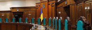 """Верховна Рада може призначити 2 суддів до КСУ: у """"Слузі народу"""" розкрили деталі"""