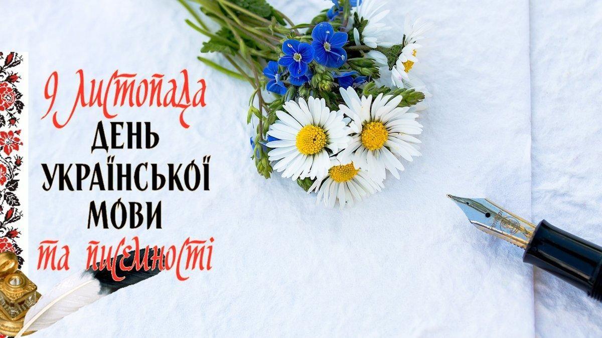 День української писемності та мови 2020: дата, історія свята