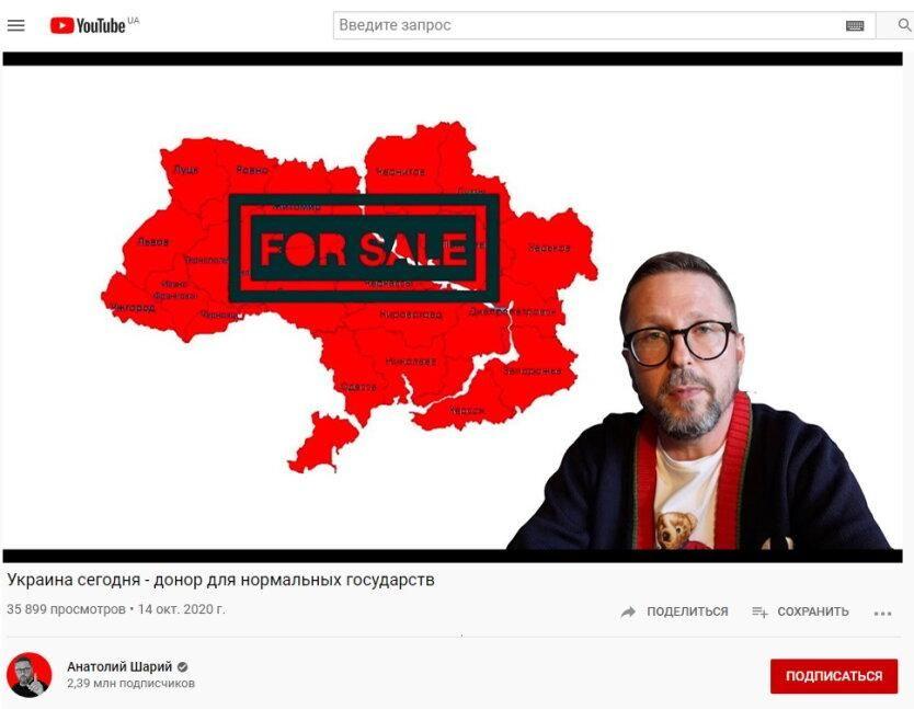 На каналі Шарія з'явилося відео з картою України без Криму