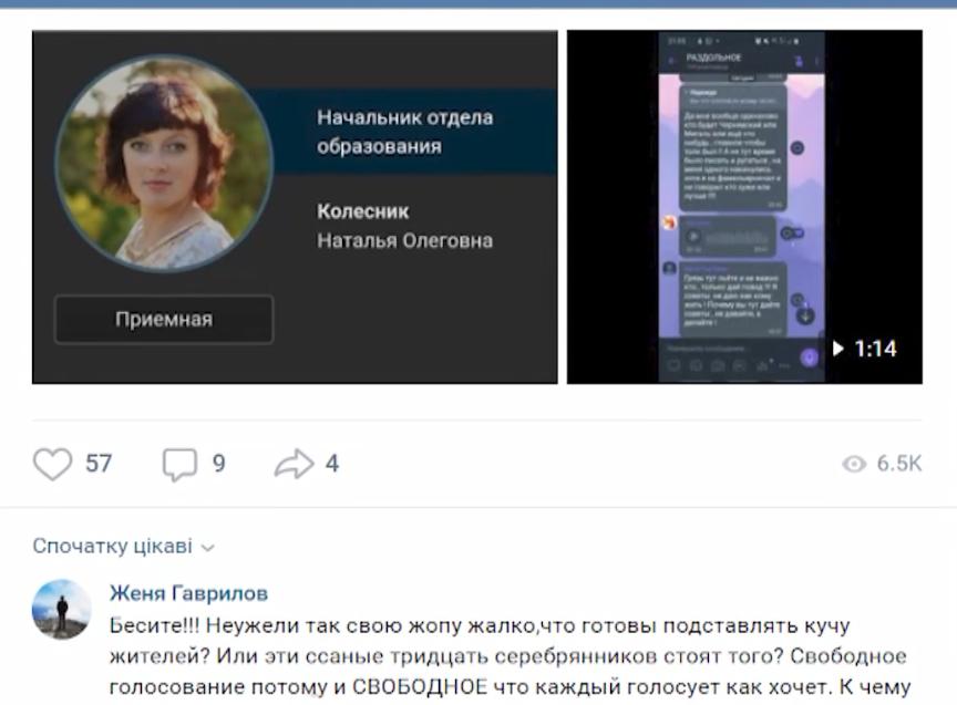 скандал в криму