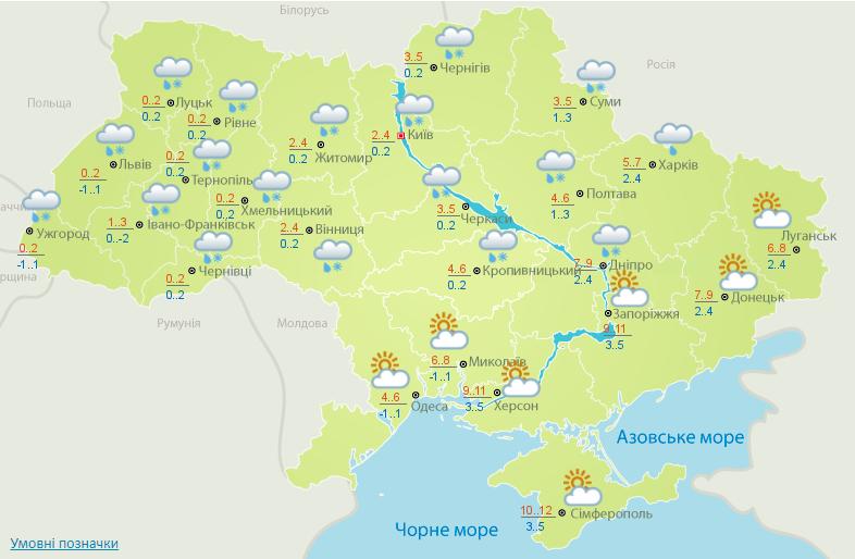 прогноз погоди на 28 листопада