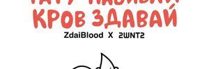 Тату набивай – кров здавай: в Україні стартувала компанія з підтримки донорства