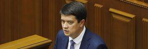 Когда Рада назначит судей КСУ: ответ Разумкова