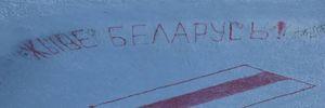 Протестная зарядка, задержание чемпионки: что происходило в Беларуси 17 января – фото, видео