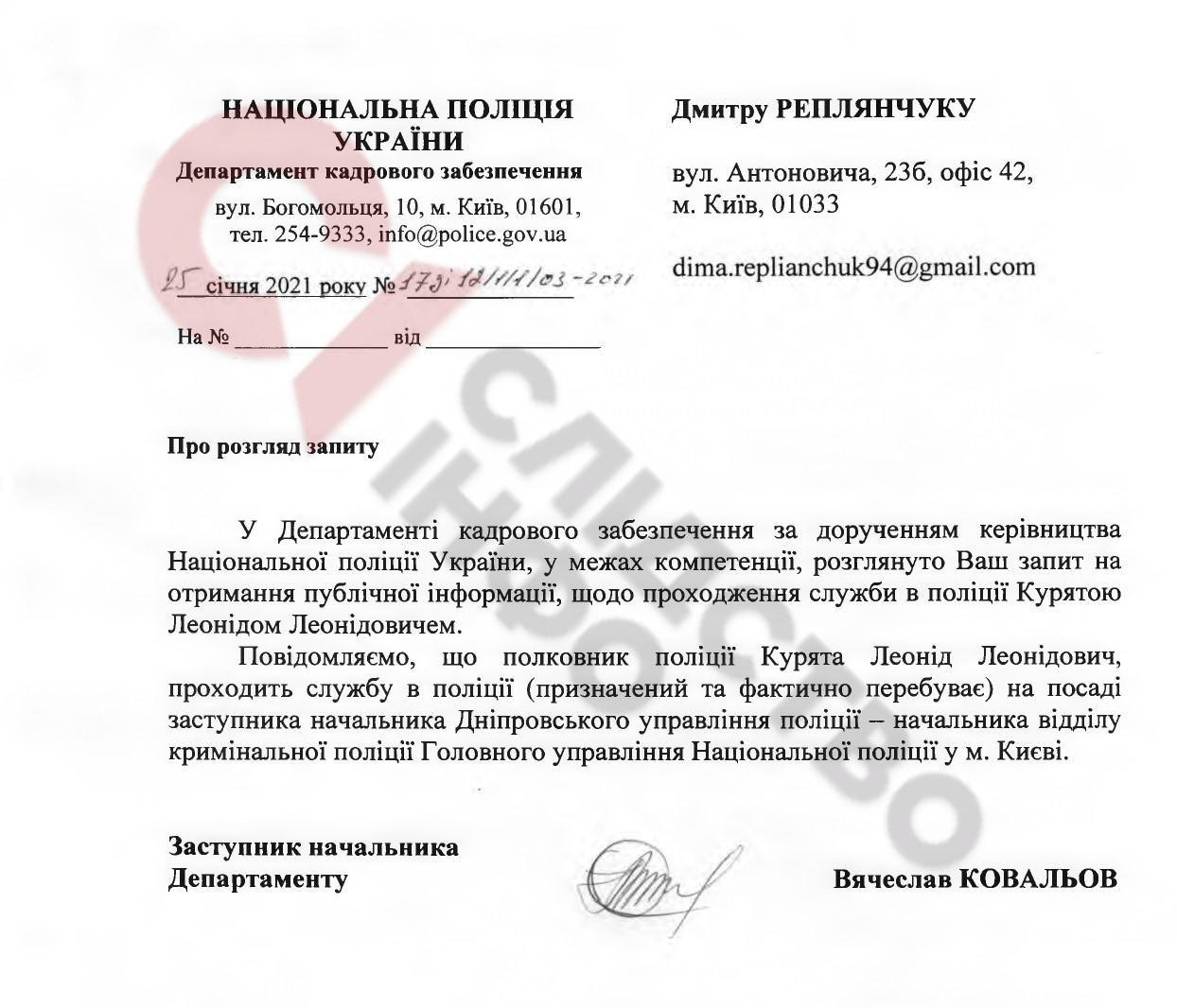 Перестрілка поліції у Княжичах: обвинувачений у розстрілі отримав керівну посаду у Києві
