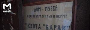 """""""Оставь надежду всяк, кто здесь живет"""": в России жители аварийного дома превратили его в музей"""