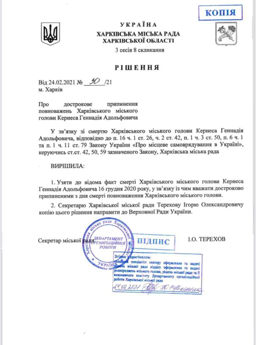 Документи для виборів мера у Харкові