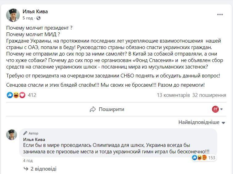 Кива назвав Україну повією