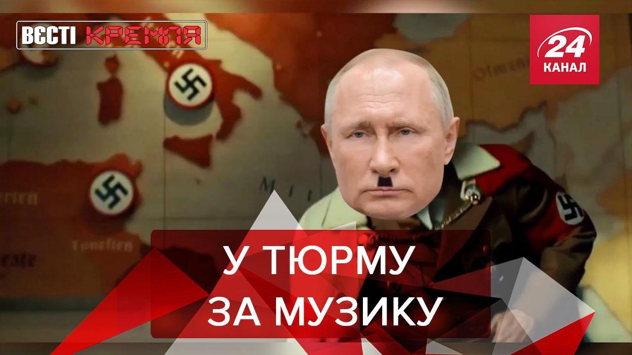 Вести Кремля: В России могут посадить сторонника Навального