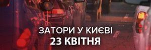 Затори у Києві 23 квітня: онлайн-карта