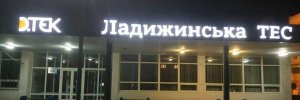 Хлопок газа: на ТЭС в Винницкой области 4 работника получили ожоги