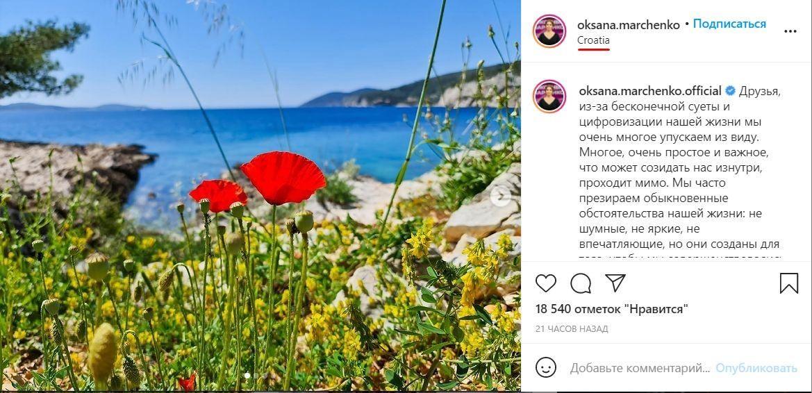 Пост Марченко з начебто Хорватії