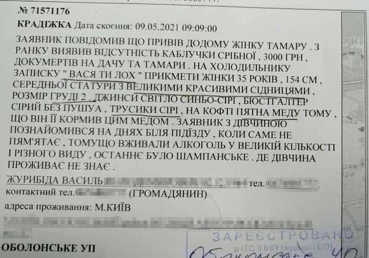 У Києві жінка обікрала кавалера: він написав заяву у поліцію