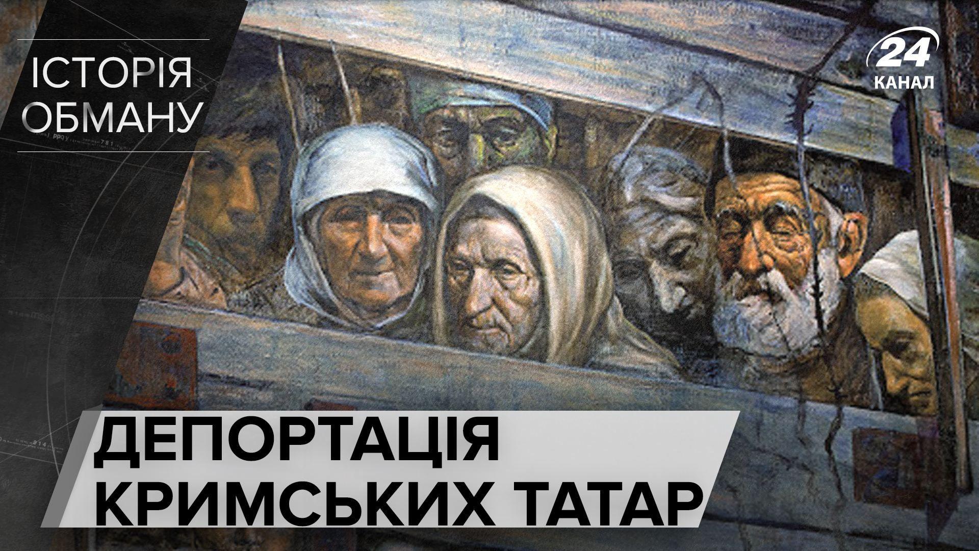 Жуткие воспоминания репрессированных крымских татар о 1944 годе: видео