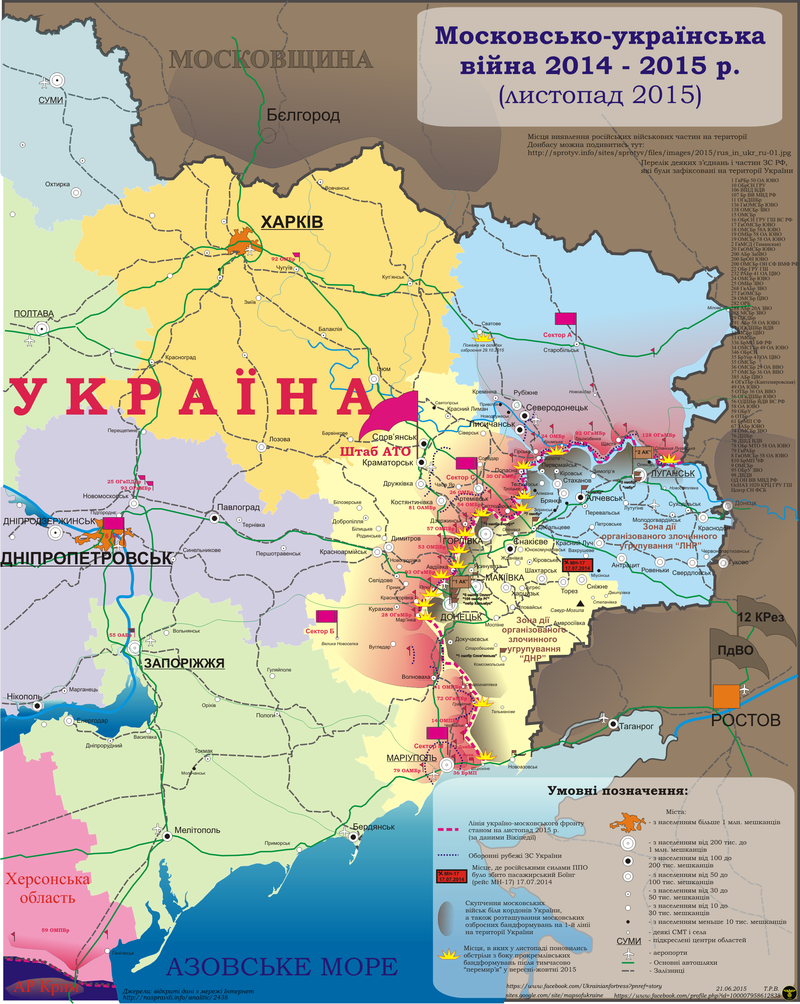 карта АТО, 2014 - 2015