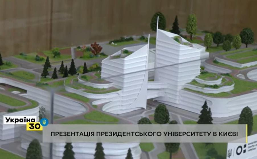Так виглядатиме президентський університет у Києві / Скриншот з відео