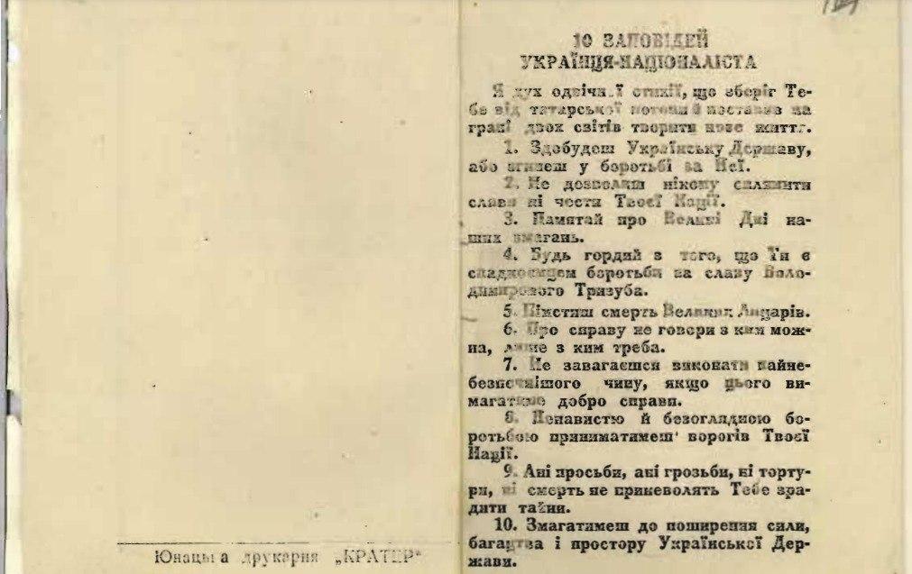 10 заповідей українського націоналіста