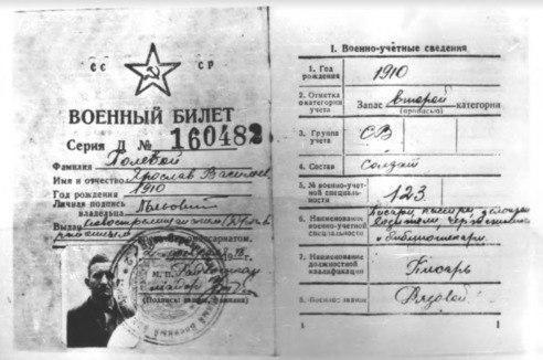 військовий квиток романа шухевича