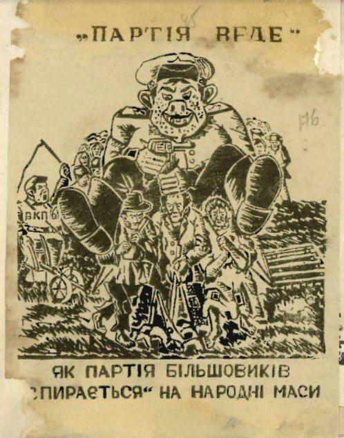 карикатуру на партію більшовиків