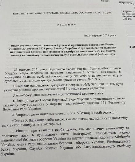 рішення комітету щодо закону про олігархів