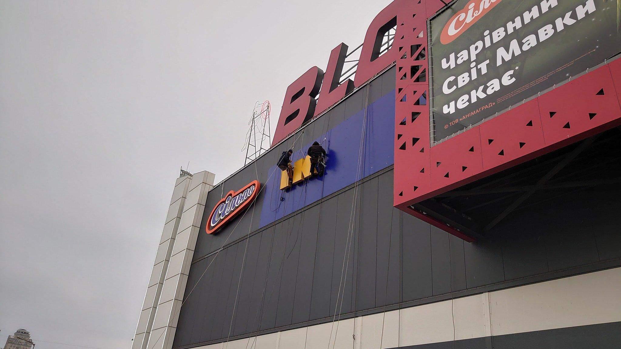 Відкриття магазину IKEA / Фото Михайла Зінченка Twitter