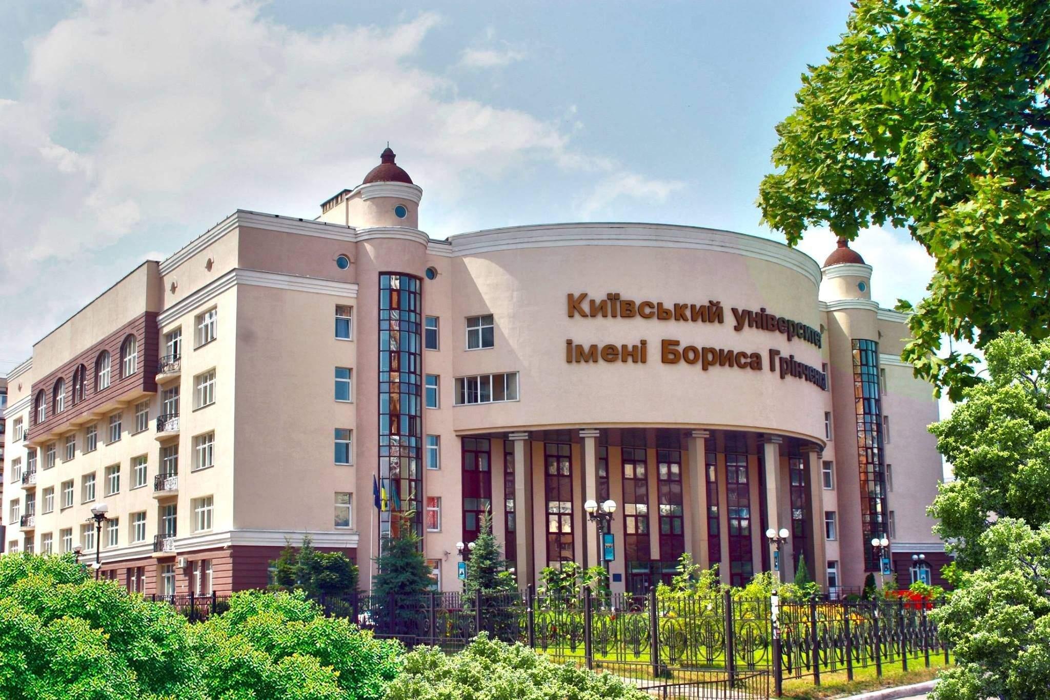 Університет Грінченка