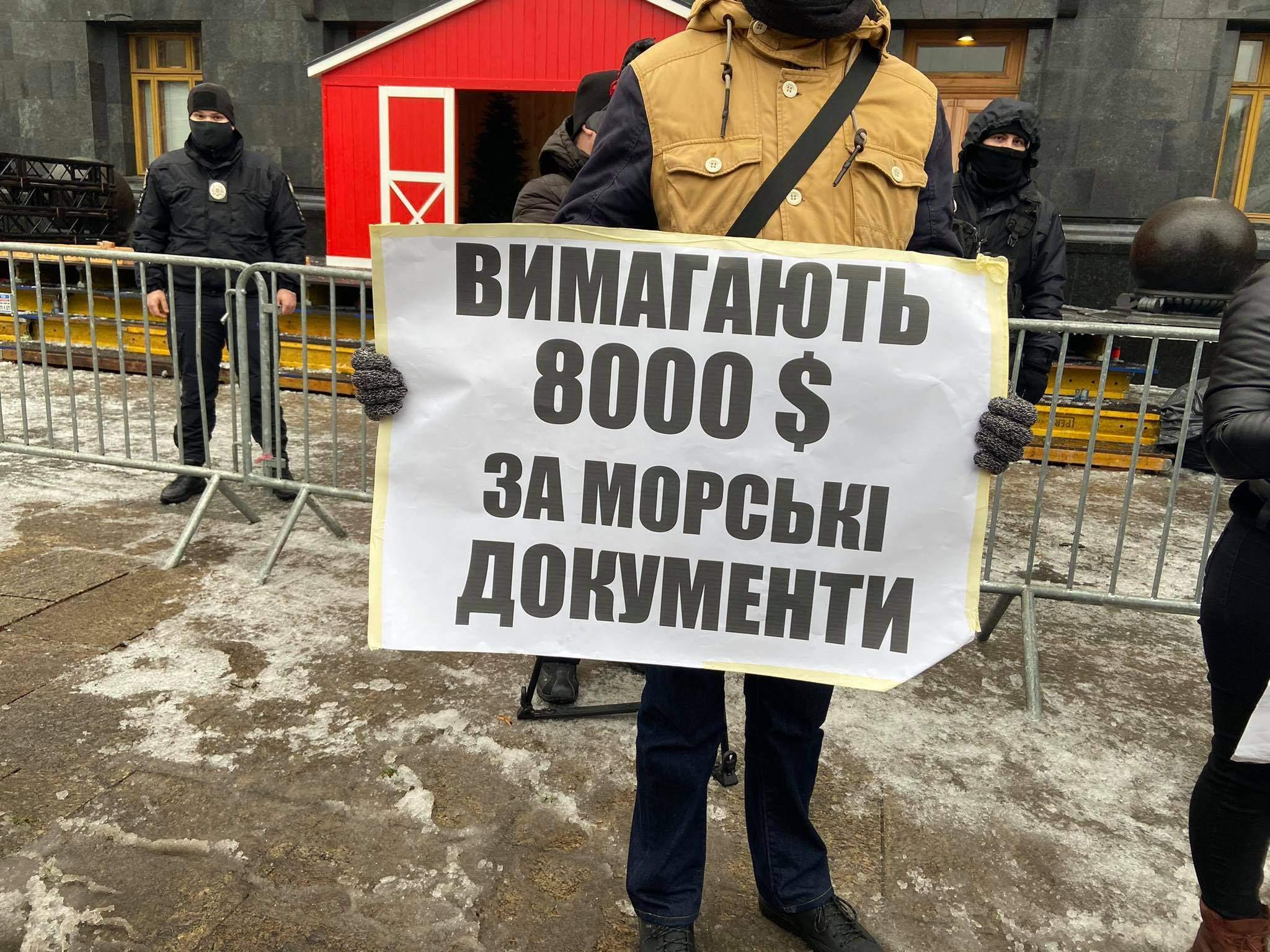 українські моряки протест офіс президента