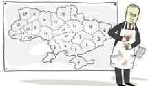 """План Владимира Владимировича. Операция """"Отжим"""""""