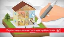 Що треба знати, якщо вирішили перепланувати квартиру: корисні поради