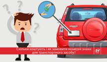 Як отримати або змінити номерні знаки для авто: практична інструкція