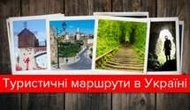 Відпочинок в Україні: куди поїхати цього сезону