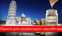 Українська пенсія для українських заробітчан: як отримати