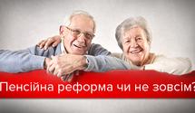 Пенсійна реформа: що і коли зміниться для українців