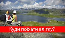 Літо-2017: сезон відпочинку відкрито