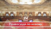 Як в Україні імітують очищення судової системи