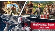ТОП-3 гри серпня 2018: огляд Far Cry 5, Strange Brigade та God of War 4