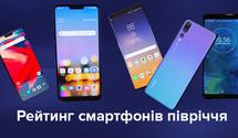 Самые лучшие смартфоны первого полугодия 2018 года – рейтинг Техно 24