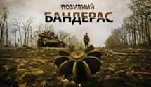 """""""Позывной Бандерас"""": когда выйдет фильм о войне на Донбассе с настоящими военными в ролях"""
