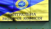 Розпуск ЦВК: ініціативу підтримав Комітет Ради