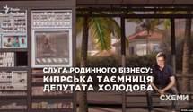 """Что скрывает нардеп Холодов: кипрская тайна """"слуги народа"""""""
