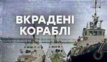 Без озброєння, обладнання та навіть унітазів: на що перетворила Росія українські кораблі