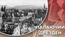 Бомбардування Дрездена: страшна атака, яка знищила тисячі життів і перетворила місто на руїни