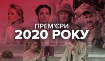 Найочікуваніші українські прем'єри: які фільми варто подивитися