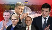 Які партії підтримують українці: цікаві результати опитування